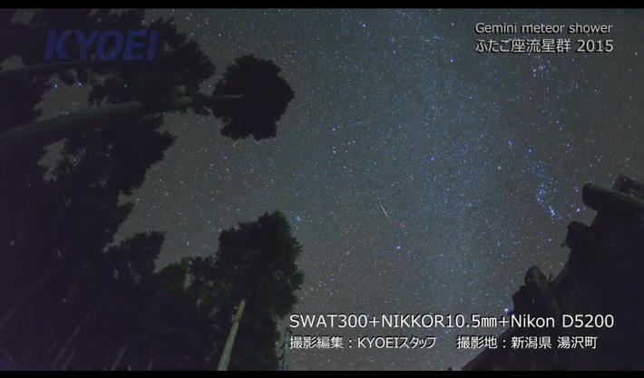 Kyoeiswat300_2