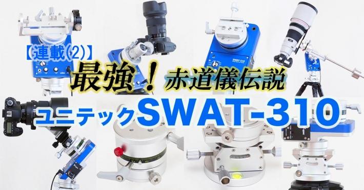 Swat310
